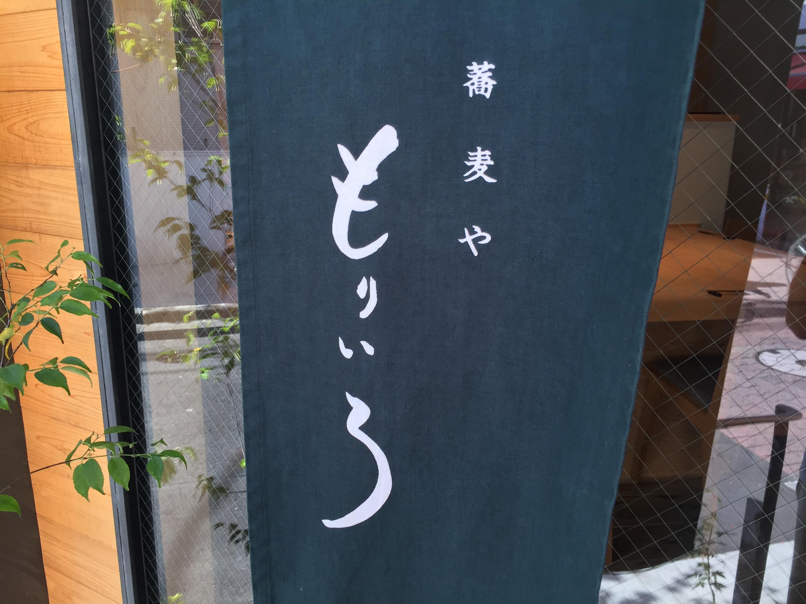 蕎麦や・もりいろ・大田区の新鋭店で確かな蕎麦を頂く。