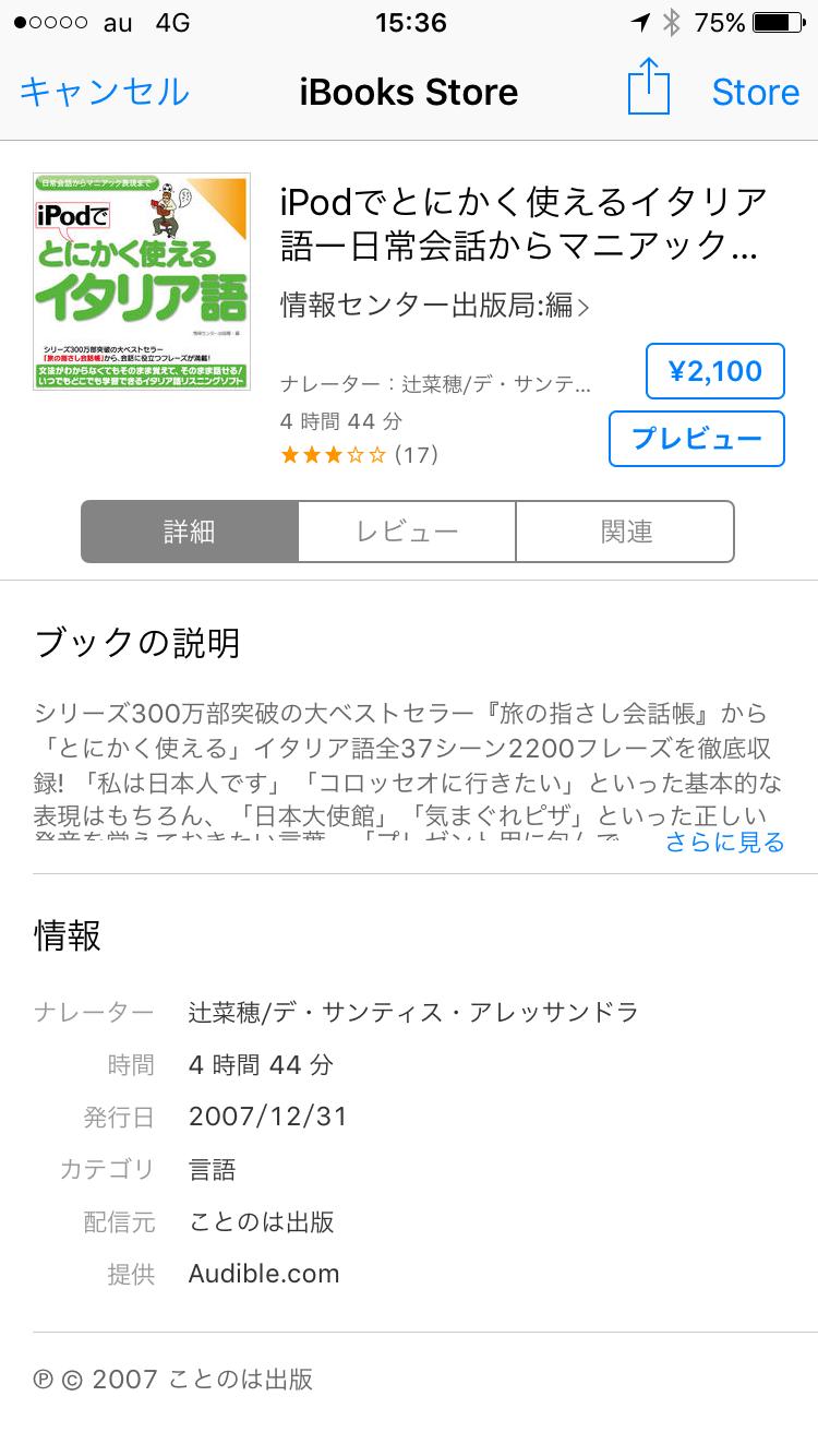 iTunesのオーディオブック