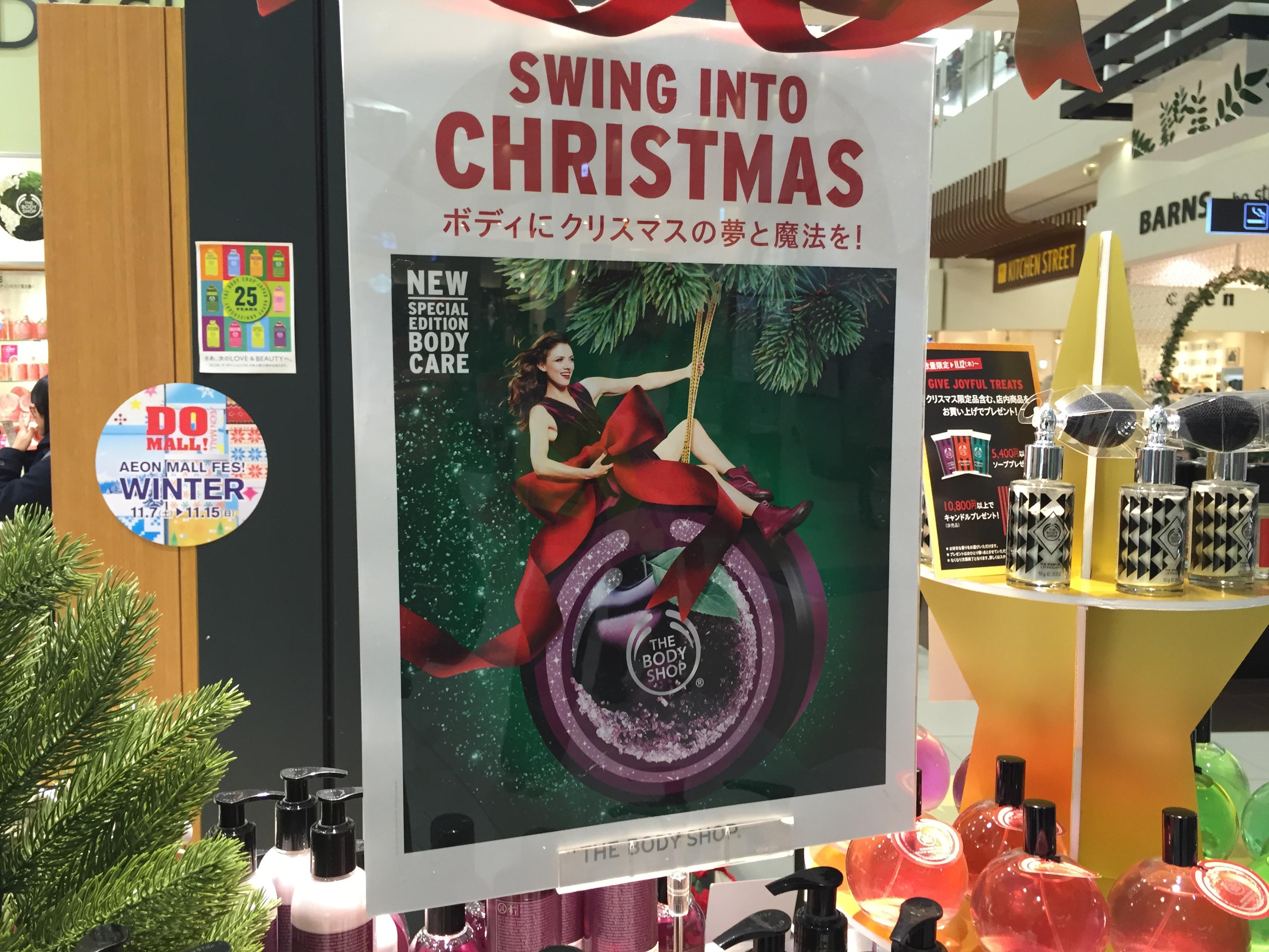 クリスマス限定・THE BODY SHOP(ボディーショップ)から数量限定ボディーバターの登場。スキンケアでアロマ気分を味わおう。