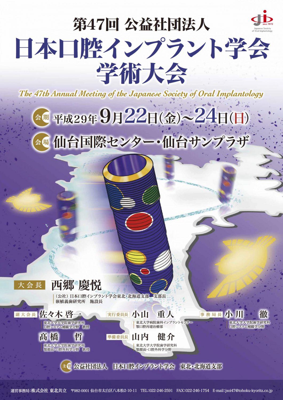 第47回日本口腔インプラント学会学術大会 ポスター 小山慶介イラスト