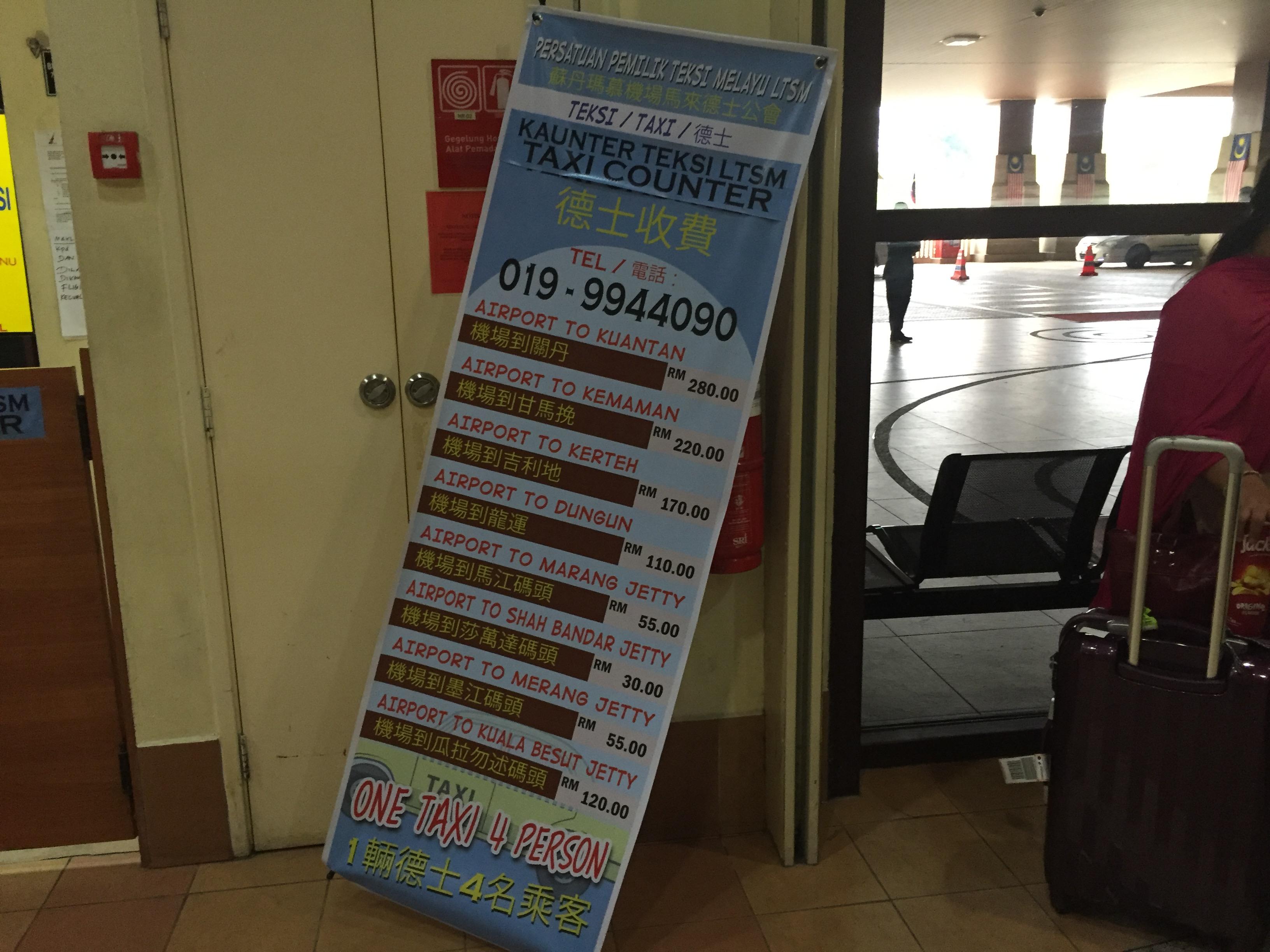 タクシーカウンターの料金表