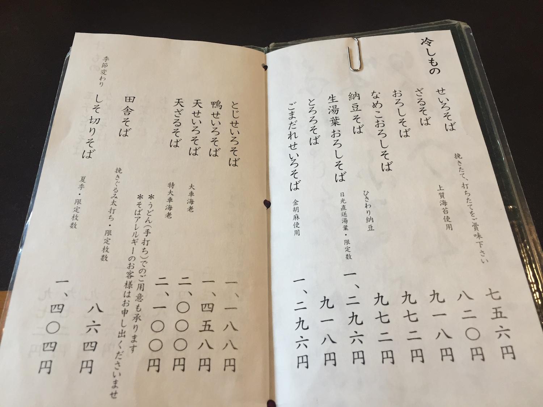 本村庵荻窪本店