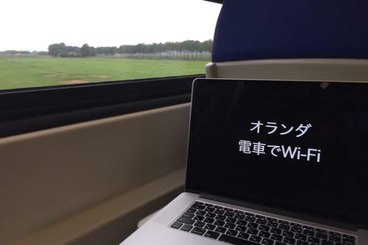 オランダは公共Wi-Fiが豊富・電車でもWi-Fi・Wi-Fi in de trein