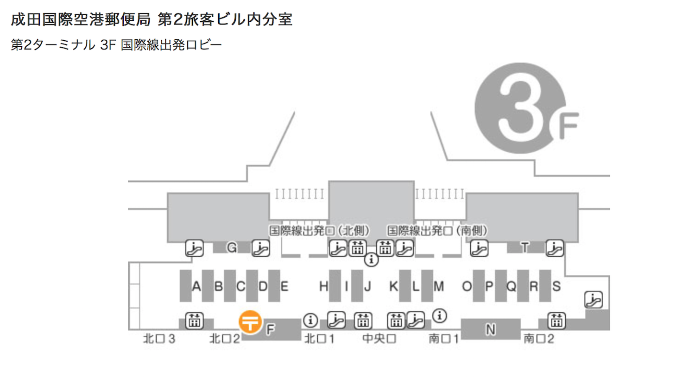成田空港郵便局