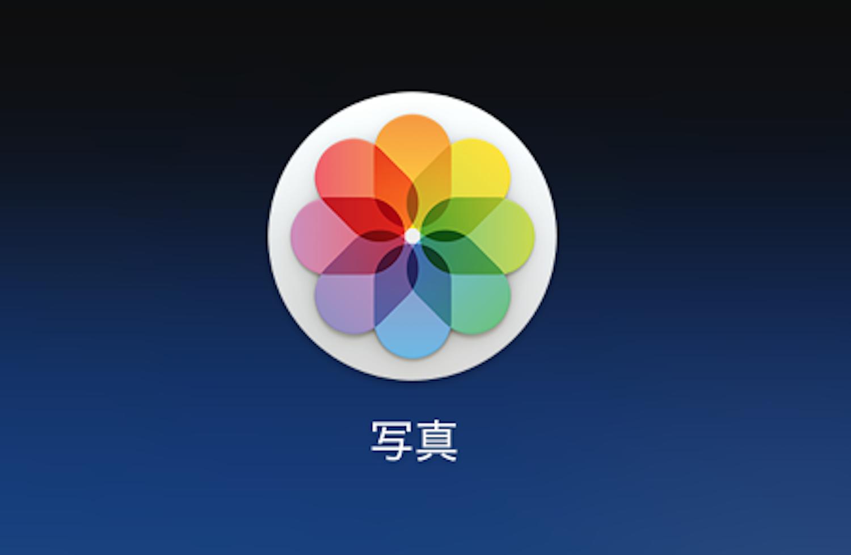 Mac 写真