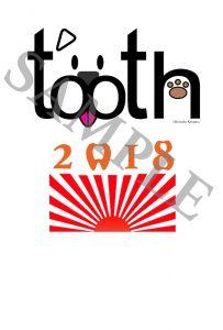 toothDog+初日の出