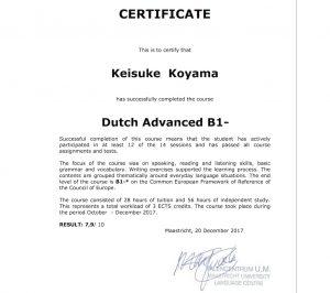 オランダ語の公式なクラス分けは6段階・アドバンスに入ってからが正念場!