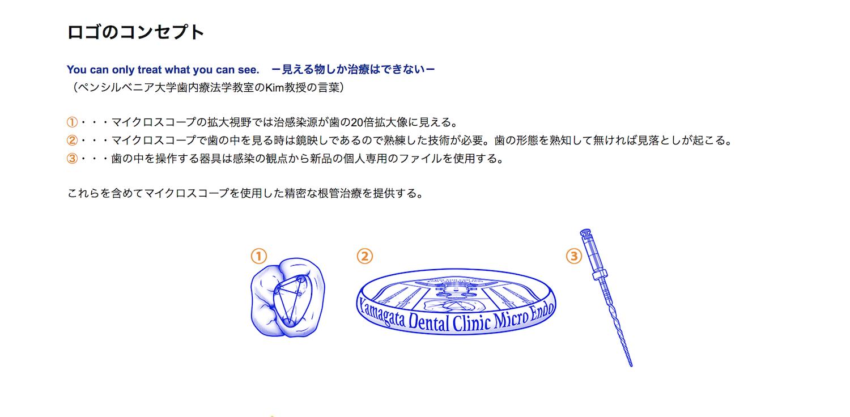 山縣歯科医院ホームページ