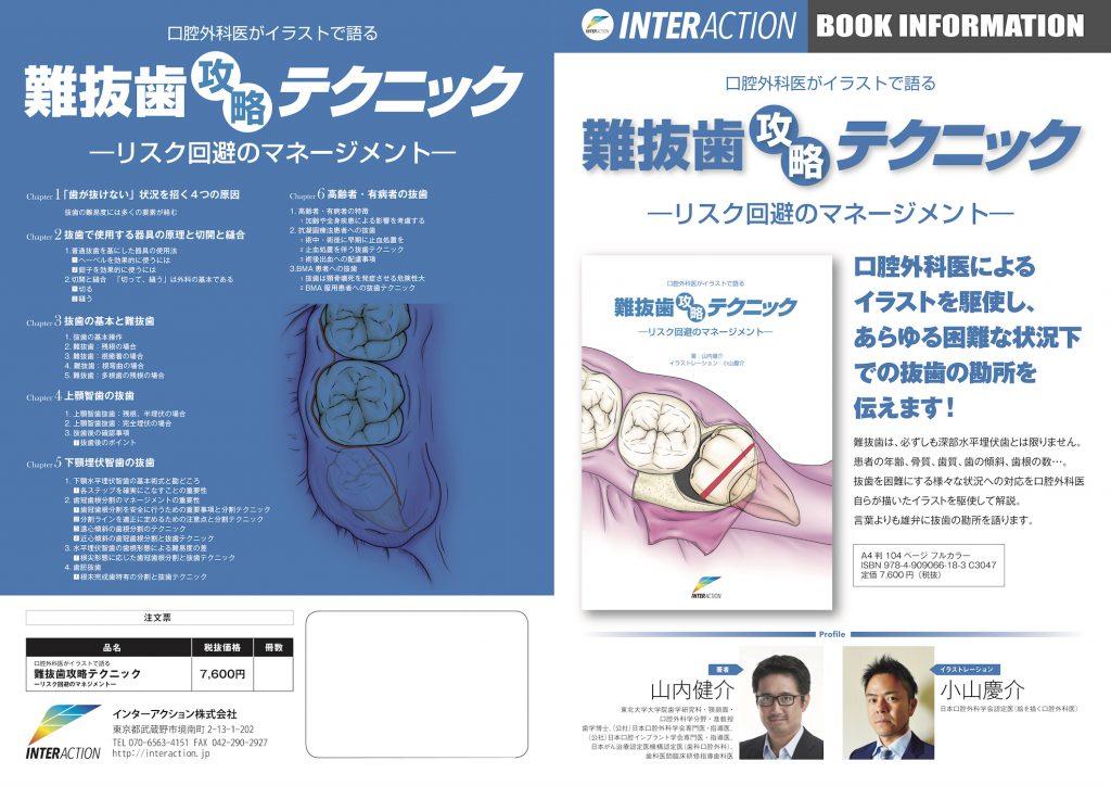 小山慶介 絵を描く口腔外科医 kaakstudio